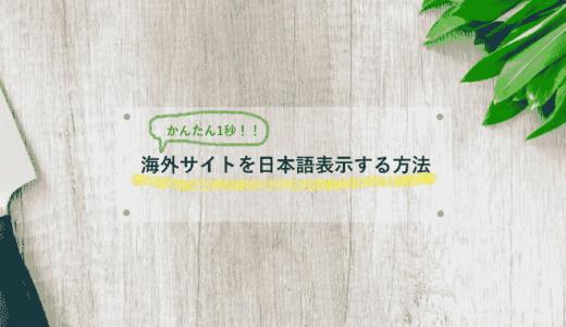 海外サイトをたった1秒で日本語表示に!設定方法を詳しく紹介