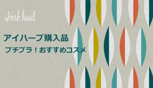 <iHerb>アイハーブの購入品!おすすめコスメを9つ厳選【2021】