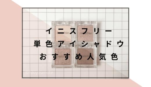 【innisfreeイニスフリー】アイシャドウのおすすめパレット組み合わせ!人気全色140色