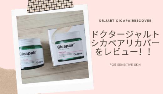 【ドクタージャルト シカペアリカバー】塗るだけ肌補正!敏感肌におすすめの理由