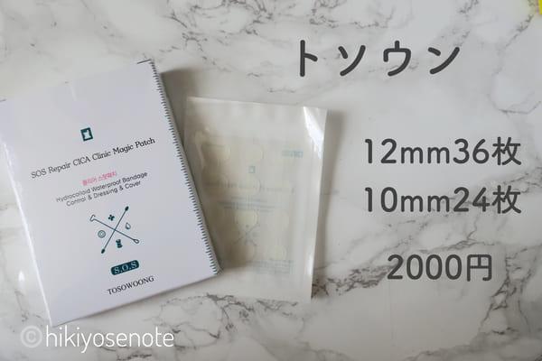 TOSOWOONG(トソウン)ニキビパッチ