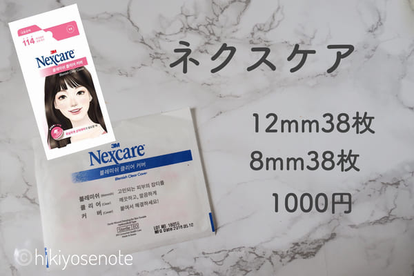 Nexcare(ネクスケア)のニキビパッチ