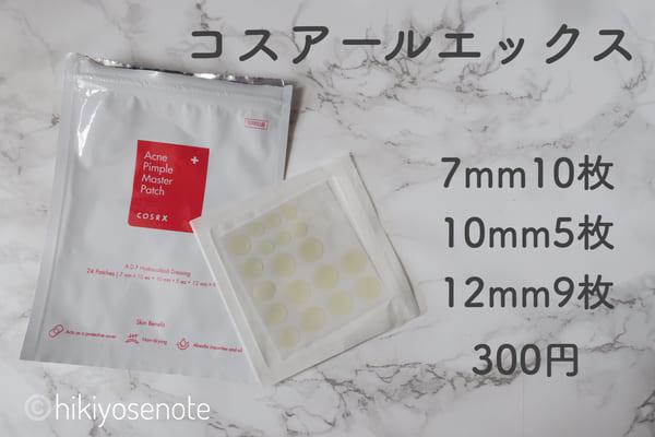 COSRX(コスアールエックス)ニキビパッチ