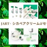 【ドクタージャルト シカペアクリーム】塗るだけ再生美容!成分の効果とは?