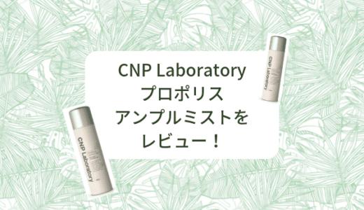 【CNPlaboratory アンプルミスト】秒で肌の栄養補給!超微細粒子スプレーの使い方