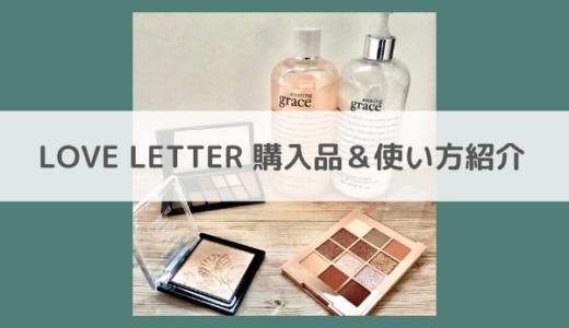 【LOVE LETTER ラブレター】アイハーブの美容特化サイト!コスメ購入品&使い方紹介【おすすめ】