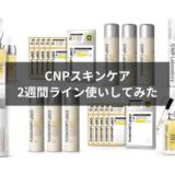 【CNP laboratory】プロポリスのスキンケアを2週間ライン使いした結果【アンプル】