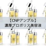 【CNP アンプル】濃厚プロポリス美容液で極上の保湿肌体験!【おすすめ】