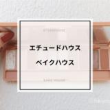 【ベイクハウス】エチュードハウスのアイシャドウパレットをレビュー!【プレイカラーアイズ使い方】