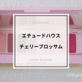 【チェリーブロッサム】エチュードハウスのアイシャドウパレットをレビュー!【プレイカラーアイズ使い方】