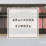 【インザカフェ】エチュードハウスのアイシャドウパレットをレビュー!【プレイカラーアイズ使い方】