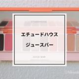 【ジュースバー】エチュードハウスのアイシャドウパレットをレビュー!【プレイカラーアイズ使い方】