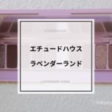【ラベンダーランド】エチュードハウスのアイシャドウパレットをレビュー!【プレイカラーアイズ使い方】
