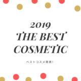 【ベストコスメ 2019】韓国コスメ20選!年間大賞を発表します【おすすめ】