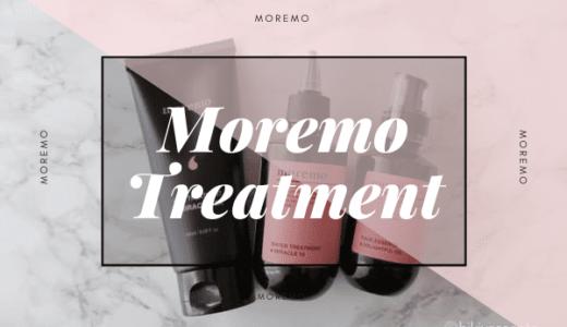 【MOREMO トリートメント】モレモのヘアケアで即効さらふわ髪へ【口コミ】