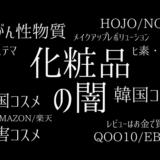 【偽物コスメ】Qoo10は怪しい?買うときに絶対気をつけること【中国コスメは有害?】