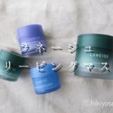 【ラネージュ】スリーピングマスク3種類比較レビュー【ウォーター/ラベンダー/シカ】