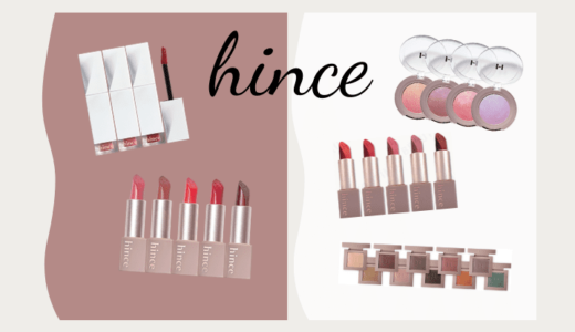 【HINCE ヒンス】贅沢優美なコスメブランド!リップ・チーク・アイシャドウをレビュー