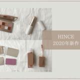 【HINCE】新作アイシャドウパレットにうっとり!リキッドマットリップは正直・・・【ヒンス】