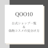 【Qoo10で偽物?】本物の韓国コスメの見分け方【正規品】