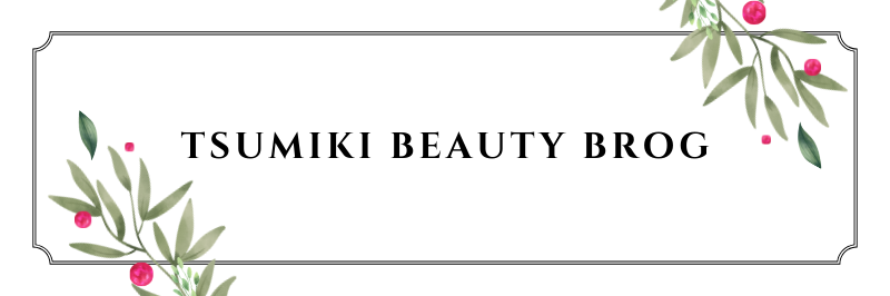 TSUMIKI BEAUTY BLOG