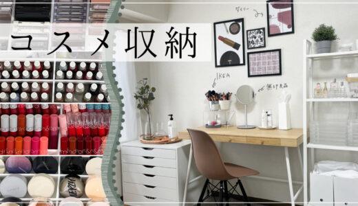 【コスメ収納】最新版ドレッサー紹介!IKEAと無印でシンプルインテリア【ダイソーDIY】