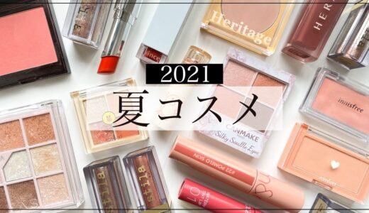 【夏コスメ 2021】グリッターアイシャドウ/オレンジリップ/ピーチチーク【夏メイク】
