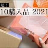 【総額1万超】Qoo10メガ割購入品紹介&ファーストインプレッション!